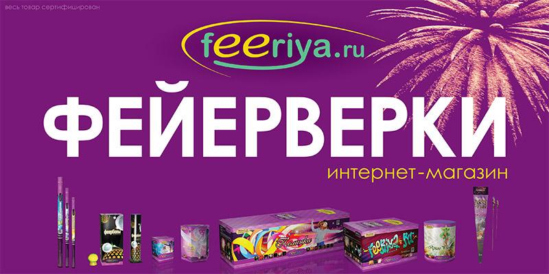 Интернет магазин Феерия.ру