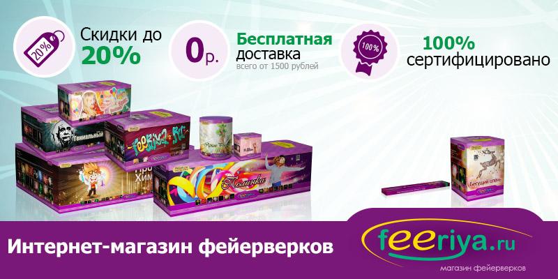Фейерверки от Феерия.ру