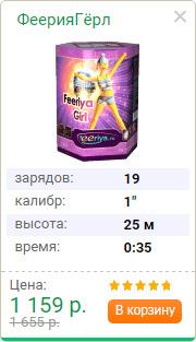 Феерия Гёрл