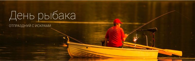 Конкурс День Рыбака