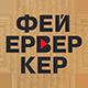 Фейерверкер Youtube